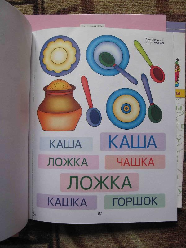 Иллюстрация 1 из 10 для Пишем и читаем (от 2 до 5 лет) - Теплякова, Теплякова, Козлова | Лабиринт - книги. Источник: товарищ маузер