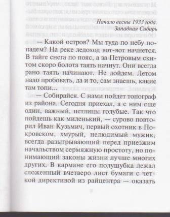 Иллюстрация 1 из 5 для Разорвать тишину - Николай Гаврилов | Лабиринт - книги. Источник: А  лександра