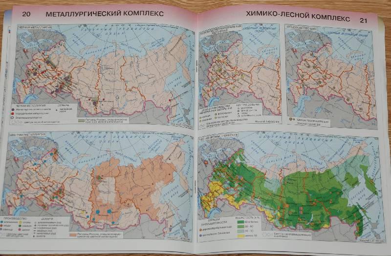 Атлас географии россии 8-9 класса с комплектом контурных карт