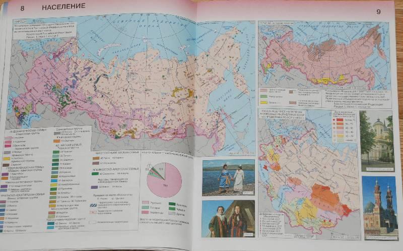 География атлас 9 класс экономика география фото