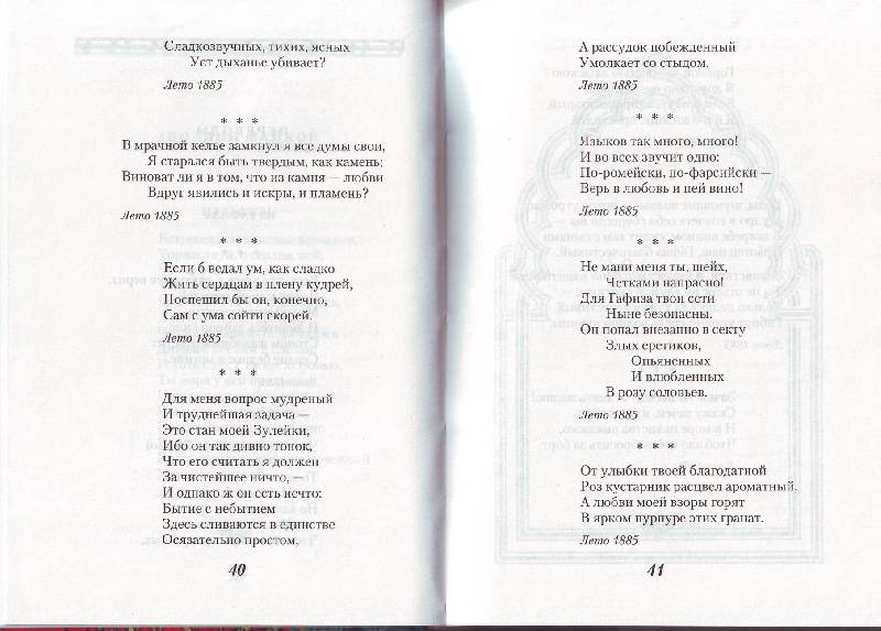 Тебя дай стихи хафиза о любви трудах Абрахама Харольда
