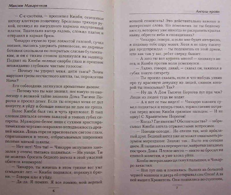 Макаренков максим книги скачать