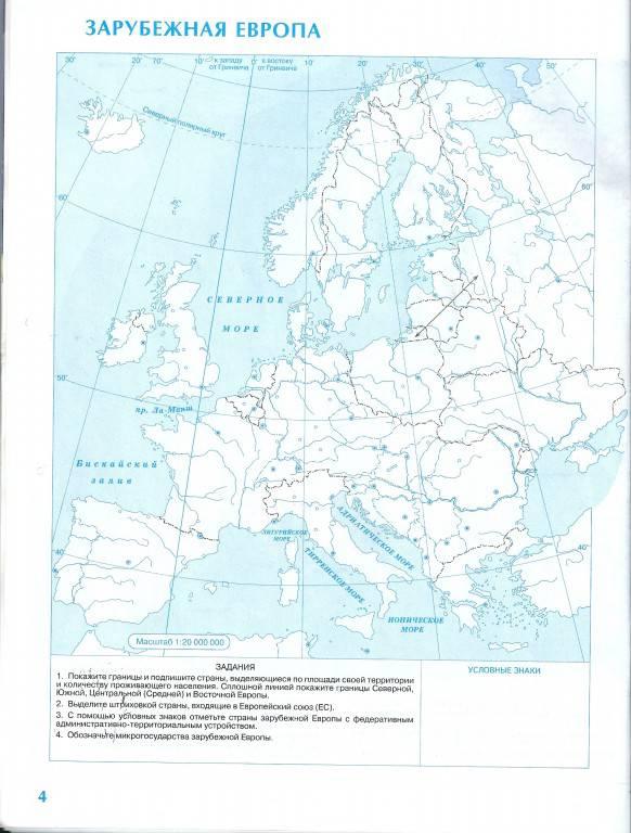Скачать контурную карту по географии 10 класс