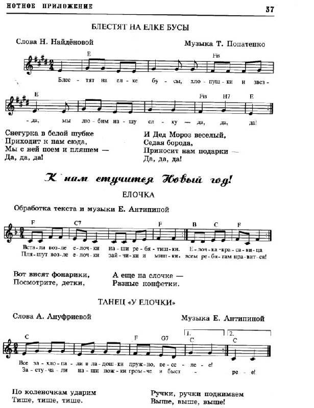 НОВОГОДНИЕ ПЕСНИ ДЛЯ ЯСЕЛЬНОЙ ГРУППЫ СКАЧАТЬ БЕСПЛАТНО