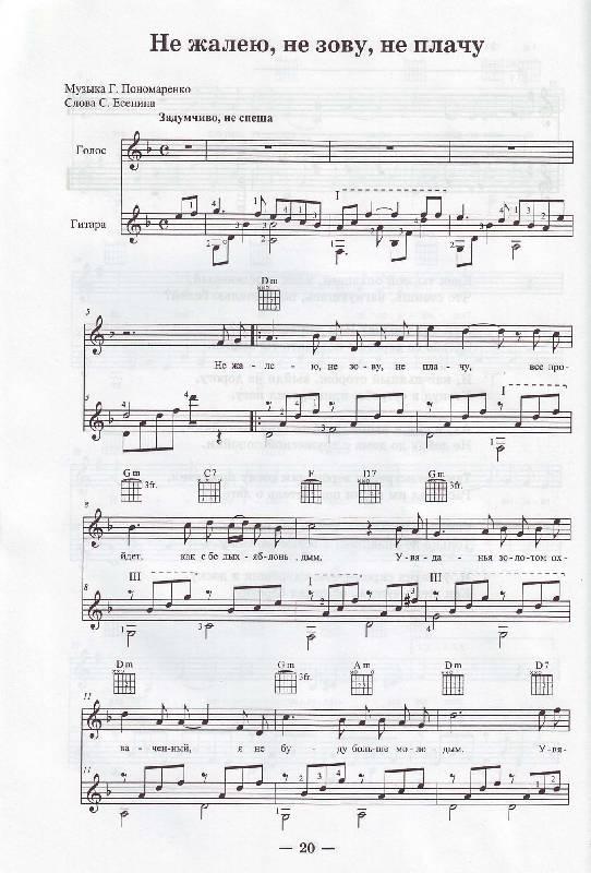 Иллюстрация 1 из 4 для Романсы в переложении для голоса и гитары   Лабиринт - книги. Источник: Матрёна