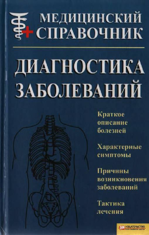 Иллюстрация 1 из 23 для Диагностика заболеваний | Лабиринт - книги. Источник: Юта