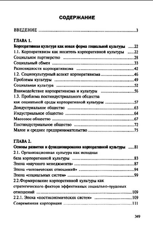 Иллюстрация 1 из 12 для Корпоративная культура: теория и практика - Эдуард Капитонов   Лабиринт - книги. Источник: Рыженький