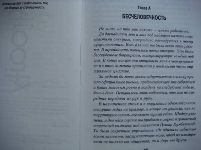Иллюстрация 1 из 5 для Zet - Джонар Нейдер | Лабиринт - книги. Источник: Glitz