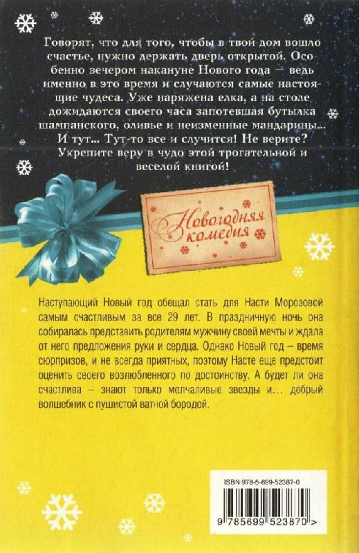 Иллюстрация 1 из 2 для Деда Мороза вызывали? - Юлия Набокова   Лабиринт - книги. Источник: kate_tim