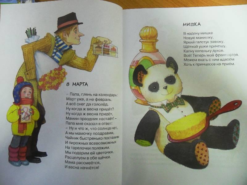 Иллюстрация 18 из 44 для Мамин день рождения - Галина Лебедева | Лабиринт - книги. Источник: Nett