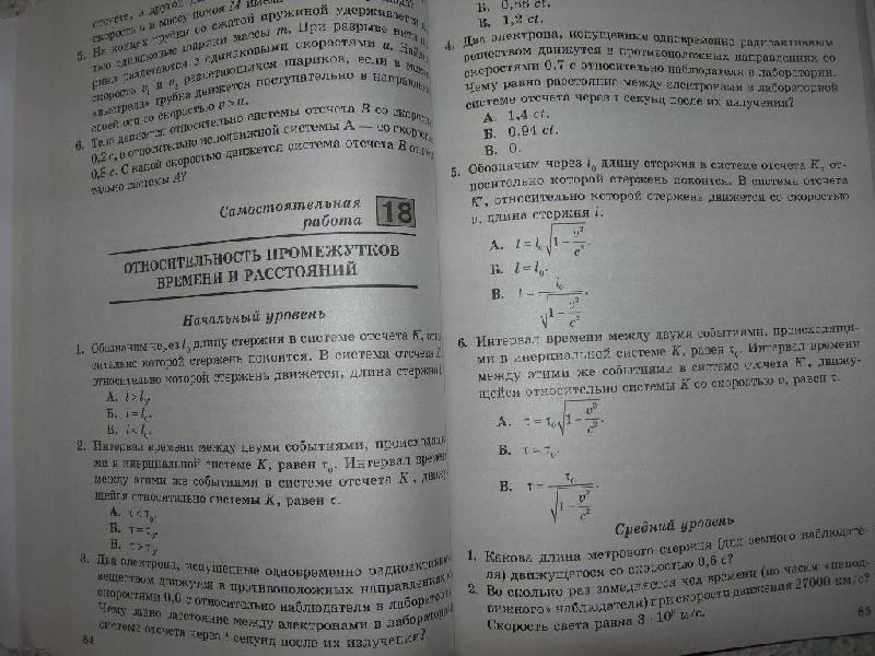 гдз самостоятельные и контрольные работы по физике 8 класс л.а.кирик+скачать