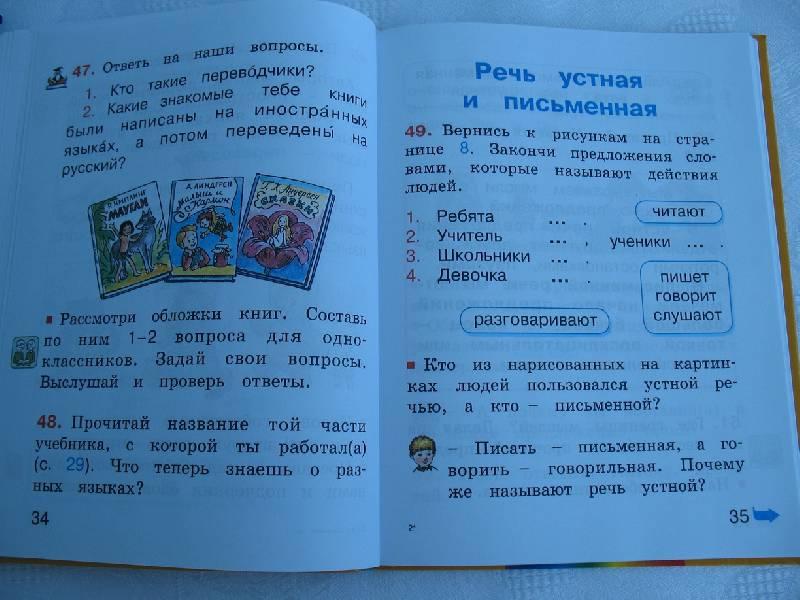 Класс 1 гармония язык гдз русский