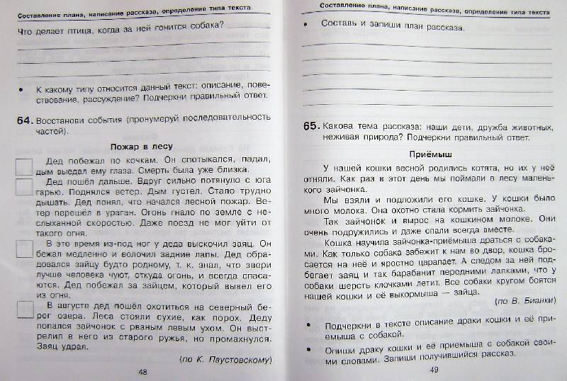 Иллюстрация 33 из 37 для Обучение написанию изложений. Тренажер для учащихся 2-4 классов. ФГОС - Мишакина, Гладкова, Алдошина | Лабиринт - книги. Источник: BOOKвочка
