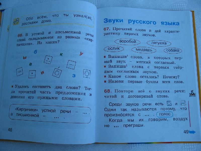 найти гдз по русскому языку гармония соловейчик,кузьменко