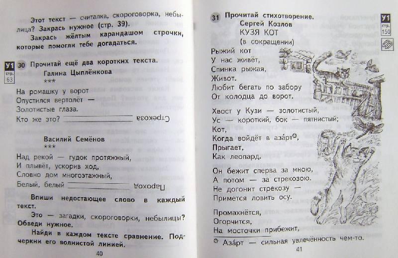 литература гдз махаловская