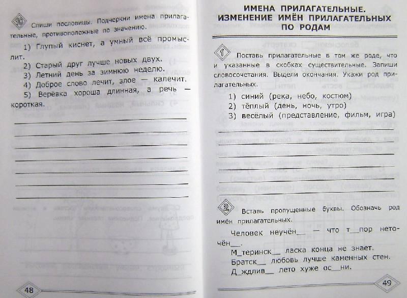 гдз по русскому языку 2 класс с ю михайлова рабочая тетрадь