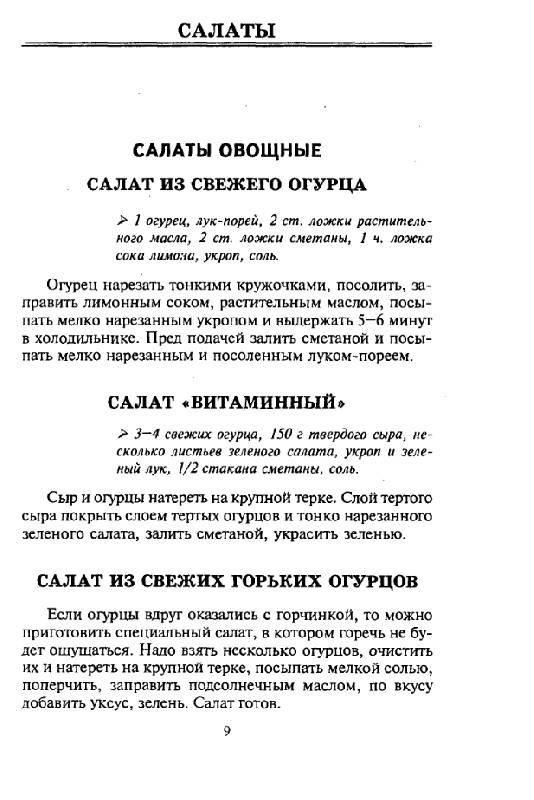 Иллюстрация 1 из 10 для Кулинария от салата до десерта | Лабиринт - книги. Источник: Анна Викторовна