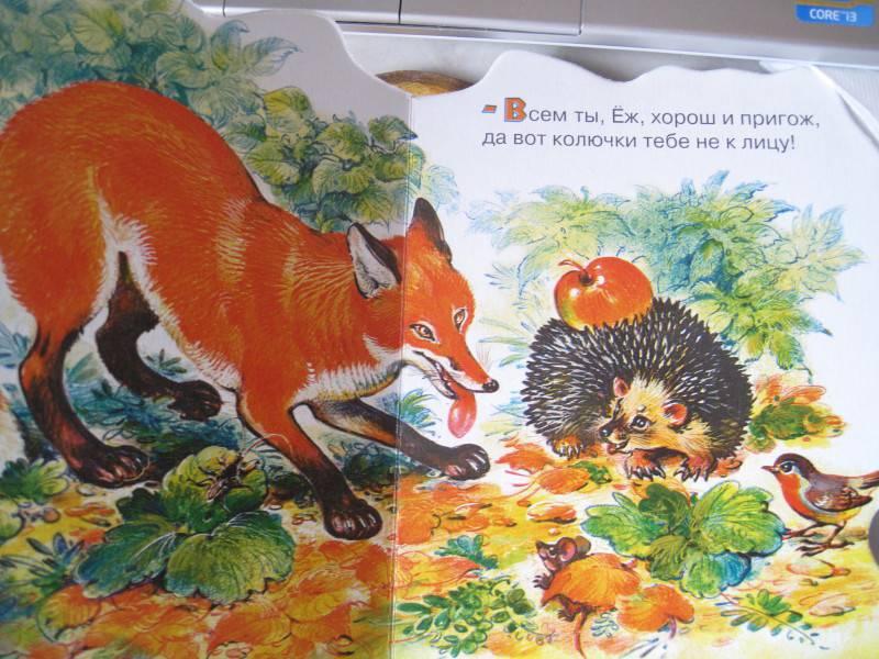 Иллюстрация 1 из 2 для Лисица и еж - Николай Сладков | Лабиринт - книги. Источник: Домовушка