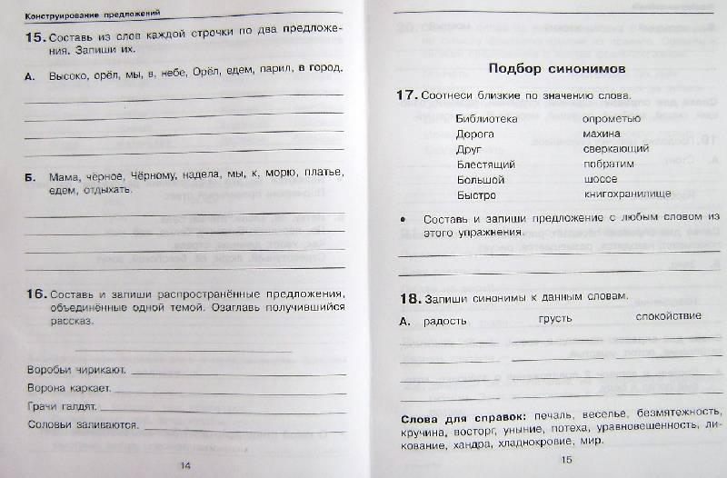 Иллюстрация 23 из 37 для Обучение написанию изложений. Тренажер для учащихся 2-4 классов. ФГОС - Мишакина, Гладкова, Алдошина | Лабиринт - книги. Источник: BOOKвочка