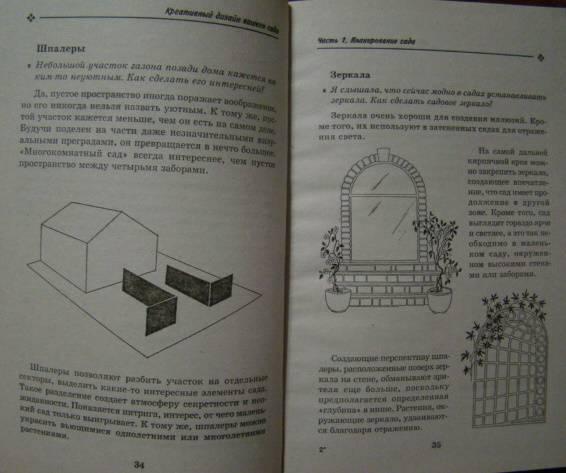 Иллюстрация 1 из 5 для Креативный дизайн вашего сада - Людмила Браиловская | Лабиринт - книги. Источник: Easy