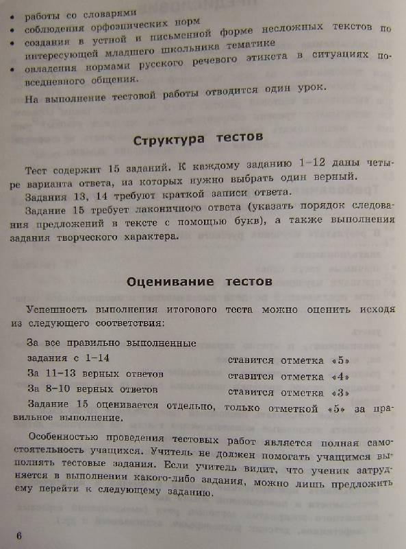 Гдз По Русскому Языку 4 Класса Итоговая Аттестация Щеглова