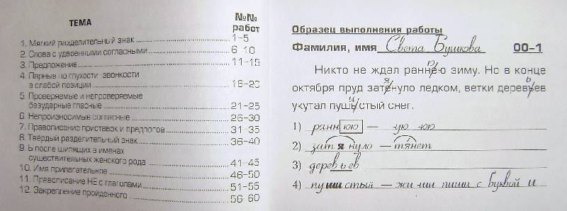 русский язык 3 класс 60