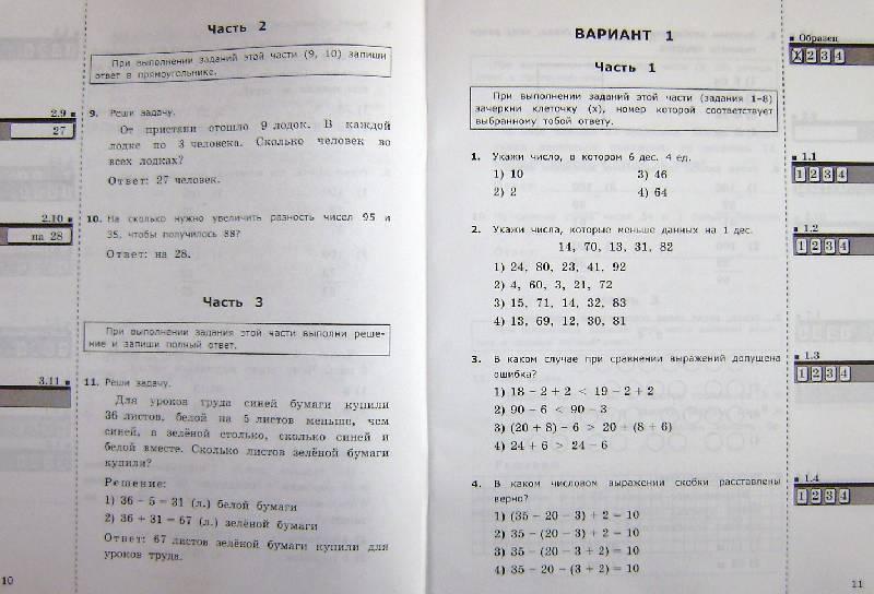 Ольга крылова: математика итоговая аттестация 2 класс скачать