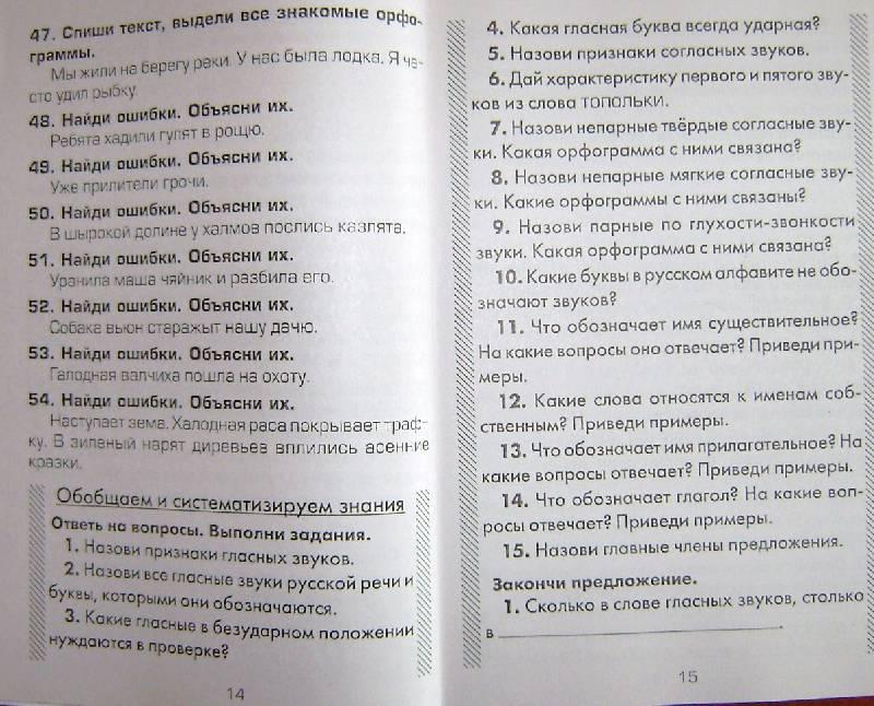 Решебник Шклярова Сборник Упражнений 4 Класс Русский Язык Упражнение 120