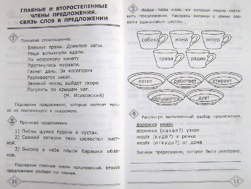 Русский рамзаева 3 класс 2 часть