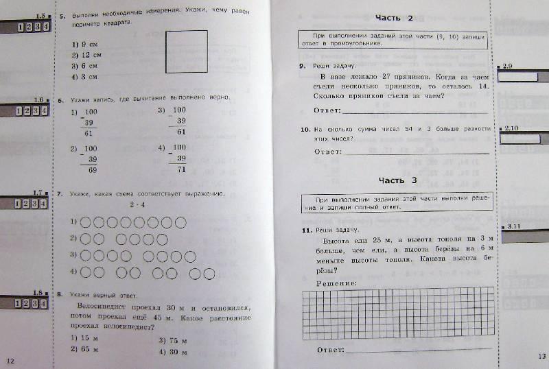 класс решебник итоговая аттестация математика крылова 3