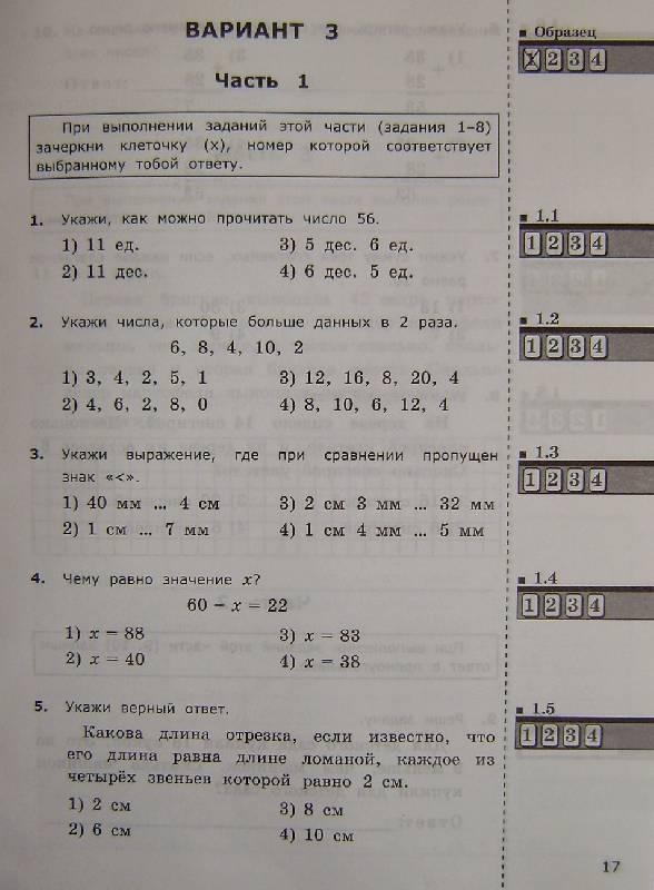 решебник итоговая аттестация 3 класс математика крылова