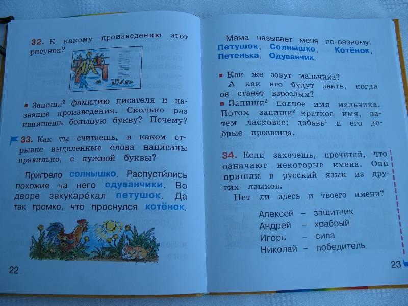 3 класса гдз русскому гармония языку по