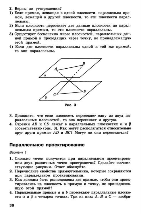 из для Геометрия классы Дидактические материалы  Седьмая иллюстрация к книге Геометрия 10 11 классы Дидактические материалы Смирнова Смирнов