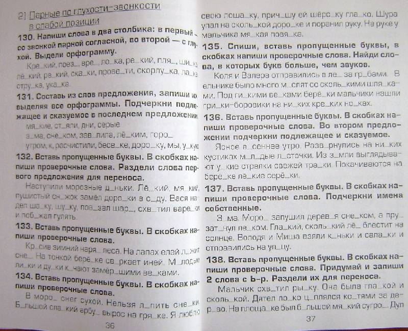 Решебник по шкляровой русский язык 5 класс