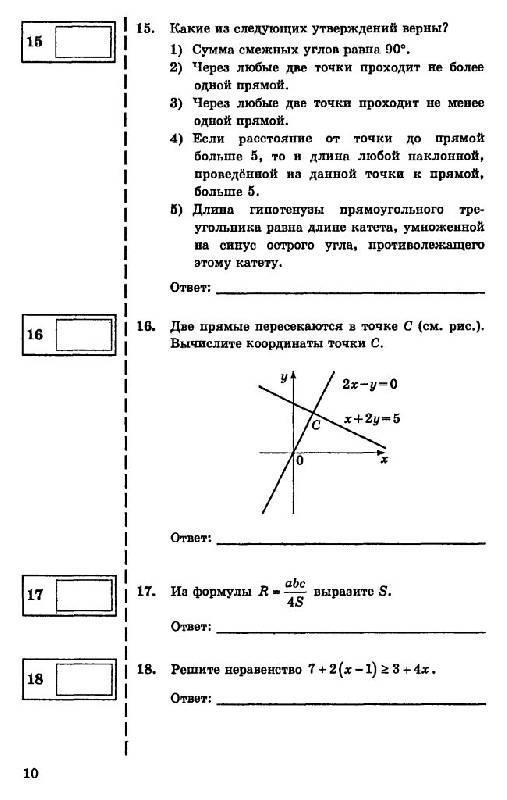 Гиа по математике ященко шестаков решебник