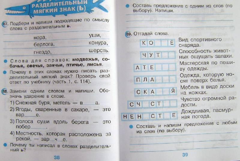 Тамара рамзаева: русский язык 1 класс