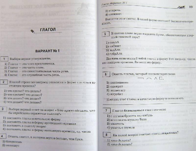 Тренировочная тетрадь по русскому языку 9 класс сенина решебник