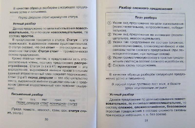По языку класса русскому гдз 3 состав для предложения
