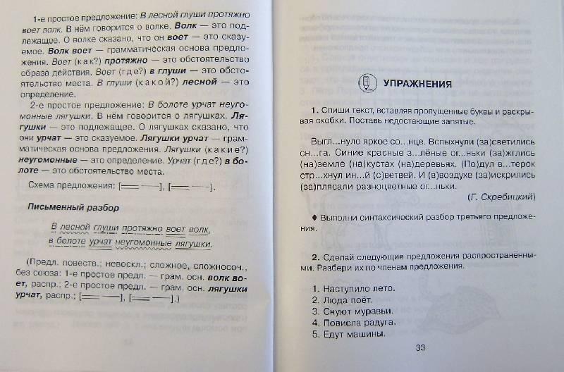 Гдз по русскому языку состав предложения для 3 класса