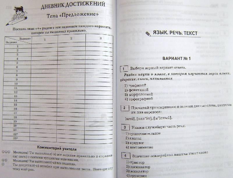 По решебник по русскому сенина тестам языку