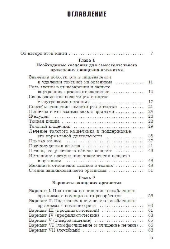 Иллюстрация 1 из 8 для Практика очищения и восстановления организма - Ольга Елисеева   Лабиринт - книги. Источник: Анна Викторовна