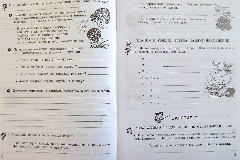 Т.н.соколова школа развития речи 3 класс рабочая тетрадь скачать