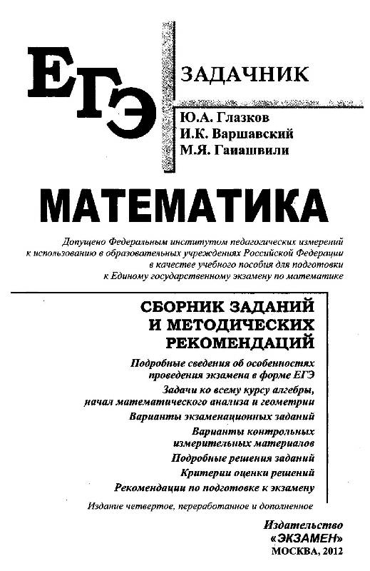 Иллюстрация 1 из 13 для Математика. ЕГЭ: Сборник заданий и методических рекомендаций - Варшавский, Глазков, Гаиашвили | Лабиринт - книги. Источник: Danon