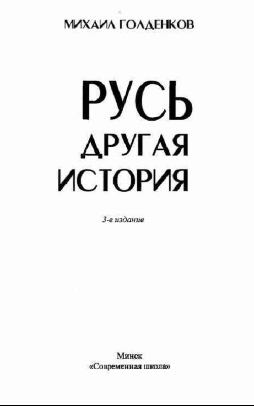 Иллюстрация 1 из 14 для Русь - другая история - Михаил Голденков   Лабиринт - книги. Источник: Рыженький