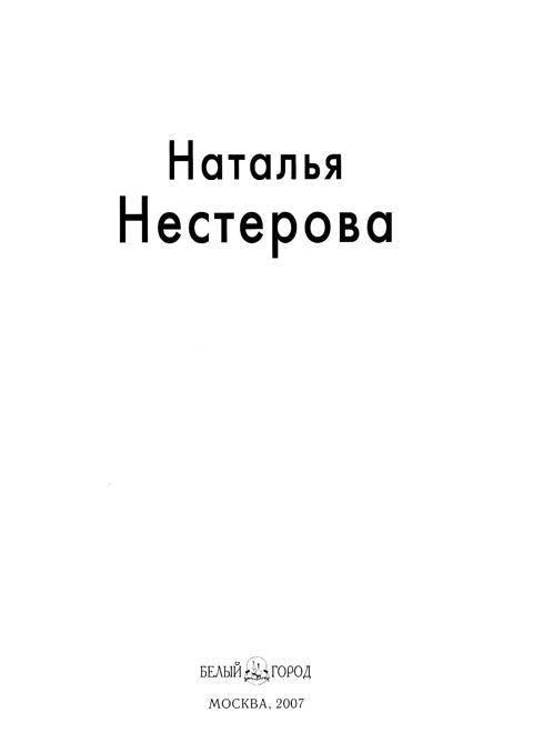 Иллюстрация 1 из 3 для Наталья Нестерова - Виктория Лебедева | Лабиринт - книги. Источник: Nadezhda_S