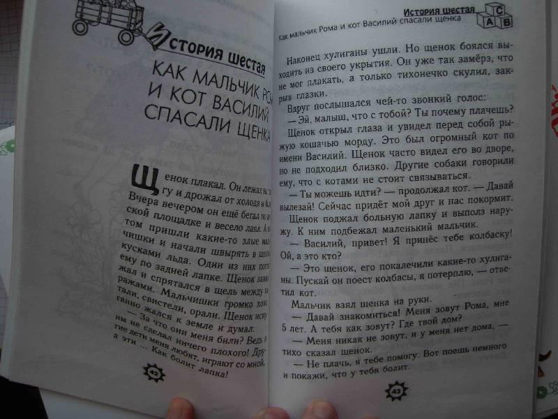 Иллюстрация 1 из 3 для Все - вместе читаем, учимся, играем - Татьяна Сиварева | Лабиринт - книги. Источник: товарищ маузер