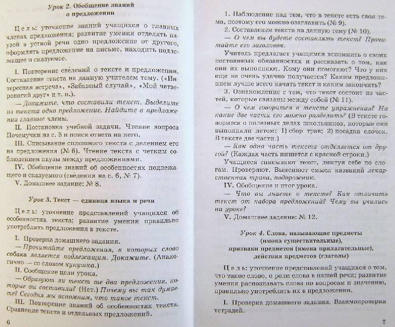 Рамзаева щеголева методическое пособие 3 класс скачать