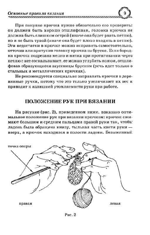 иллюстрация 5 из 14 для круговое и плоское вязание крючком людмила