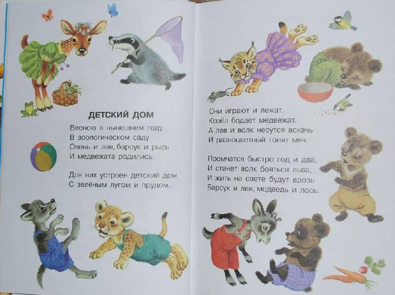 Сказки в стихах для самых маленьких с картинками