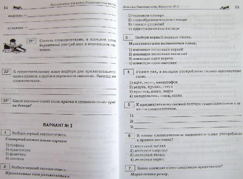 Решебник По Русскому Языку Н.а Сенина Тематические Тесты 4 Класс